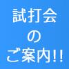 ミズノ試打会のご案内!!